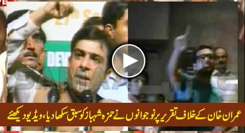 Students Chant Go Nawaz Go During Hamza Shahbaz Speech, Hamza Shahbaz Leaves the Speech