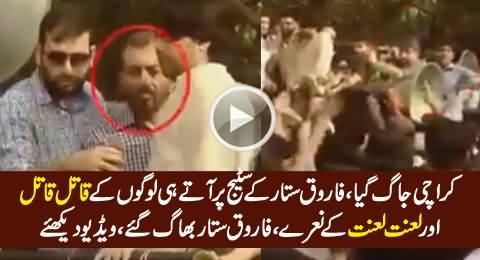 People Chanting Qatil, Qatil & Lanat Lanat on Seeing Farooq Sattar on Stage, Farooq Sattar Ran Away