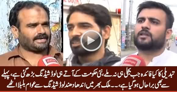 People Cursing PTI Govt Due To Severe Load Shedding