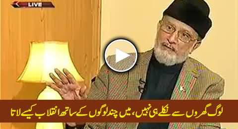 People Didn't Come Out of Their Homes on My Call, How Could I Bring Revolution - Tahir ul Qadri