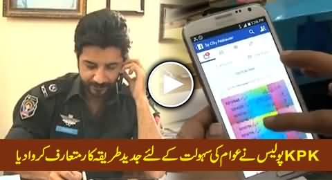 People Friendly KPK Police Introduced New Way to Facilitate the Public