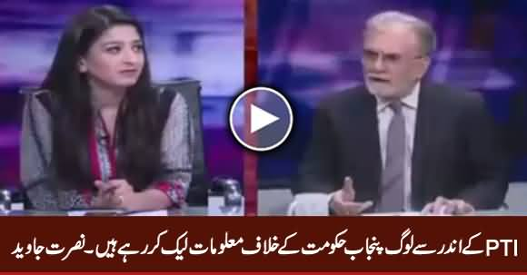 People From Inside the PTI Are Leaking Information Against Punjab Govt - Nusrat Javed
