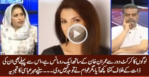 People Have Romance With Imran Khan, So Reham's Book Will Not Damage Him - Mehar Abbasi