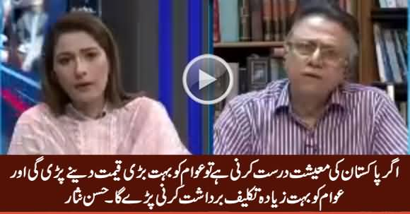 People Have To Pay Heavy Price To Revive Pakistan's Economy - Hassan Nisar