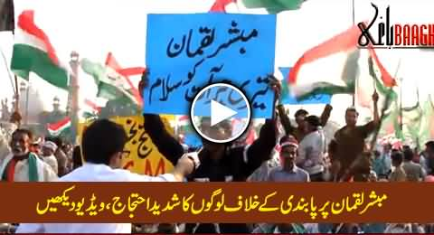 People Much Angry on Banning Mubashir Luqman and Khara Sach, Listen Public Sentiments