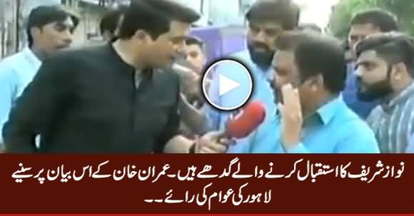 People of Lahore React On Imran Khan's Statement That PMLN Supporters Are Donkeys