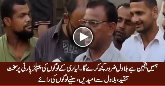 People of Lyari Bashing Peoples Party & Expecting Hope From Bilawal Zardari