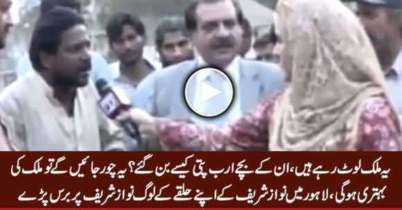 People of Nawaz Sharif's Own Constituency Badly Bashing Him And His Children on Corruption