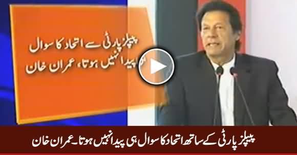 People Party Ke Sath Alliance Ka Sawal Hi Paida Nahi Hota - Imran Khan