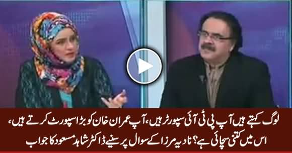 People Say You Are PTI Supporter, Nadia Mirza Asks, Watch Dr. Shahid Masood's Reply