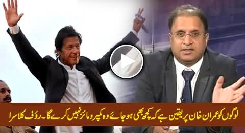 People Trust Imran Khan That He Will Never Compromise or Betray Them - Rauf Klasra
