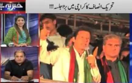 People Were Not Brought on Gunpoint in PTI Jalsa - Rauf Klasra Views on PTI Jalsa in Karachi