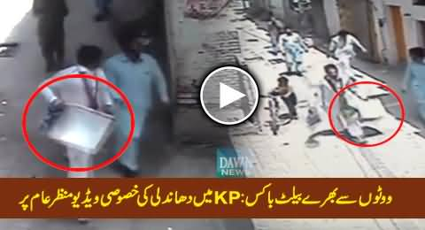 People with Ballot Boxes Full of Votes: Special Video of Rigging in KPK Elections