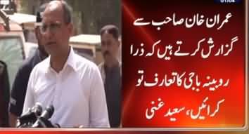 Peoples Party Demands Forensic Audit Of Shaukat Khanum Trust