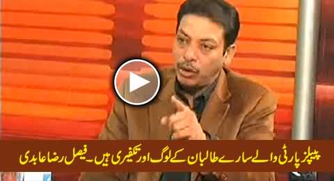 Peoples Party is Pro Taliban - Faisal Raza Abidi Exposed His Own Party