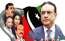 Peoples Party Leaders Worried Due to Asif Zardari Remarks Against Pakistan Army