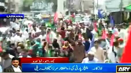 Peoples Party Workers Holding A Rally in Larkana Against Zulfiqar Mirza