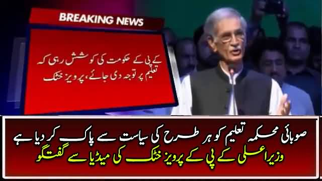 Pervaiz Khatak media talk - 13th September 2017