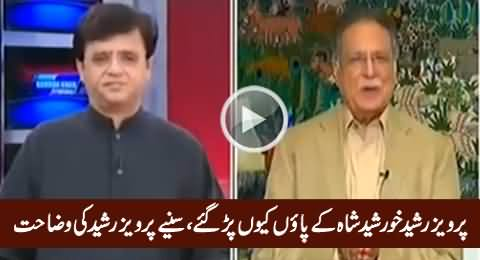 Pervaiz Rasheed Clarifies His Meeting With Khursheed Shah And Replies to Bilawal'sTweet