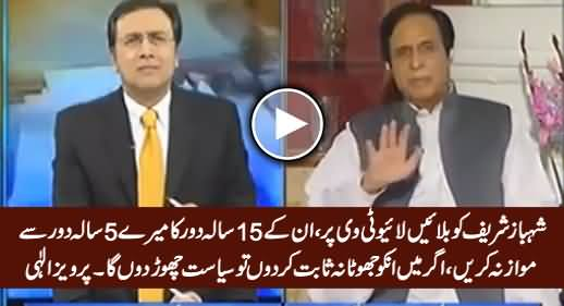 Pervez Elahi Challenges Shahbaz Sharif To Compare His 15 Years Performance With His 5 Years Performance