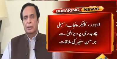 Pervez Elahi Response on The News of Differences Between Govt And PMLQ