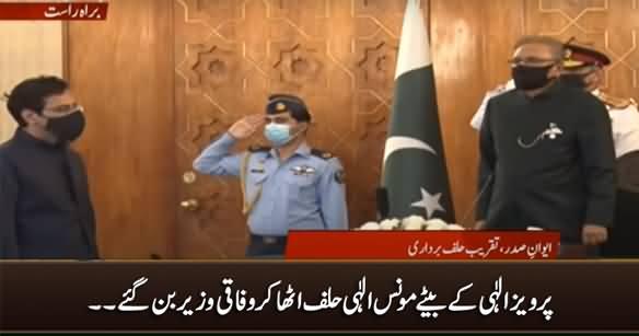 Pervez Elahi's Son Moonis Elahi Takes Oath As Federal Minister