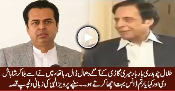 Pervez Elahi Share Interesting Incident of Talal Chaudhry's Dhamal In Front Of His Car