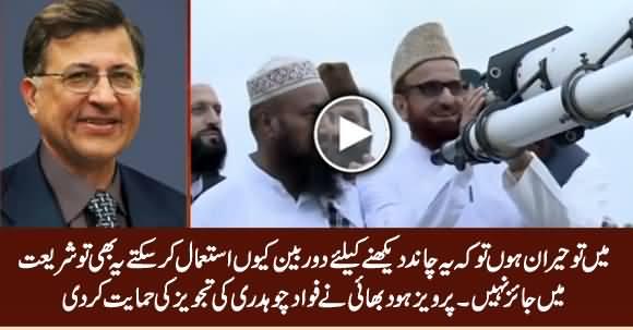 Pervez Hoodbhoy Views on Fawad Chaudhry's Suggestion Regarding Moon Sighting