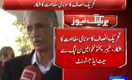 Pervez Khattak Admits That PTI MPAs Voted For PMLN Candidate in KPK Senate Elections