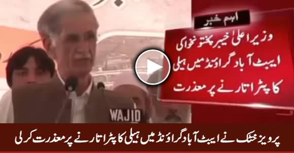 Pervez Khattak Apologize For Landing Helicopter in Abbottabad Ground