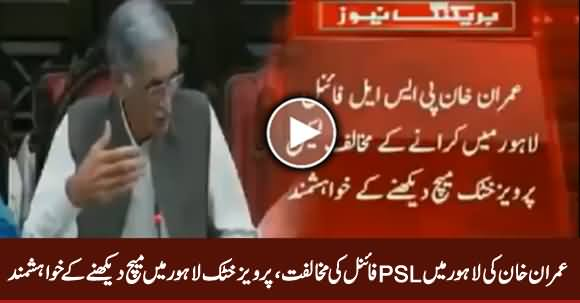 Pervez Khattak Expresses Desire to Watch PSL Final in Lahore