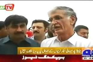 Pervez Khattak Gets Angry on Media For Broadcasting False News about KPK Govt.