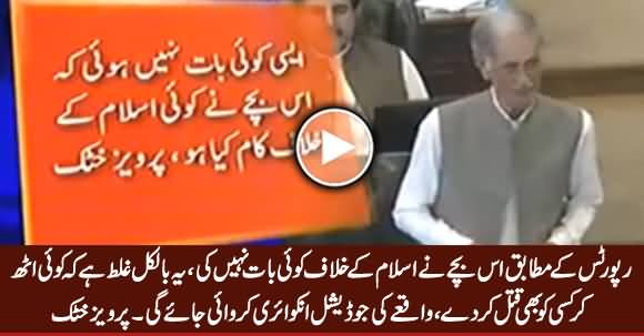 Pervez Khattak Giving Latest Updates About Killing of A Student in Mardan University