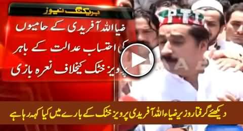 Pervez Khattak Nashai Wazir-e-Aala Hai, Ziaullah Afridi Talking To Media About His Arrest