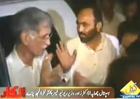 Pervez Khattak Raid on Hospitals, Doctors come To Fight with the Minister of Revenue