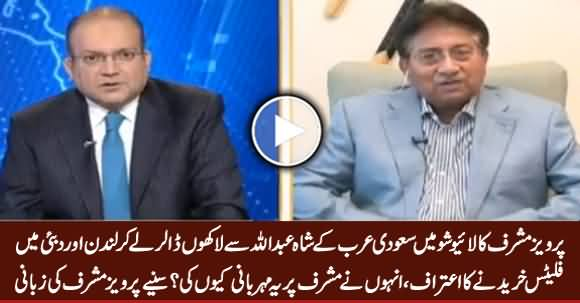 Pervez Musharraf Admits Taking Millions of Dollars From Saudi King Shah Abdullah For His Flats