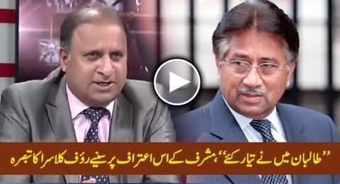 Pervez Musharraf Admits That He Created Taliban - Watch Rauf Klasra Views
