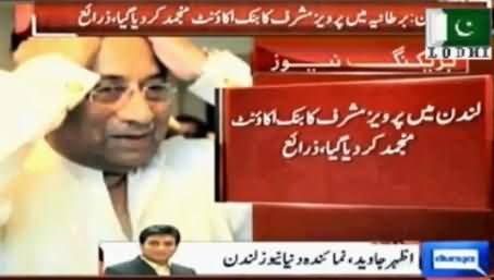 Pervez Musharraf Bank Accounts Freezed in London by British Govt