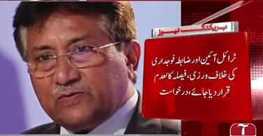 Pervez Musharraf Challenges Special Court's Decision in Supreme Court