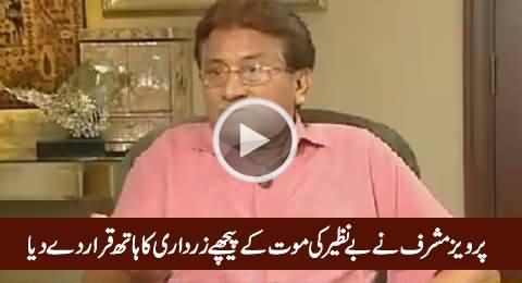 Pervez Musharraf Claims Asif Zardari is Behind Benazir Bhutto's Murder