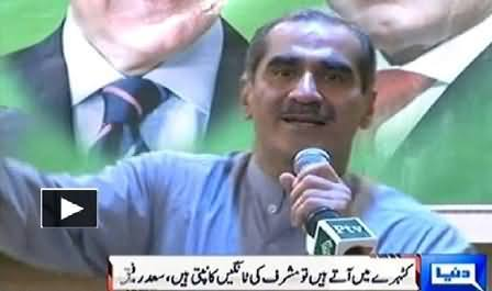 Pervez Musharraf Comes to Court with Trembling Legs - Khawaja Saad Rafique