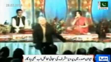 Pervez Musharraf Dance Party in President House Where A Bureaucrat is Dancing
