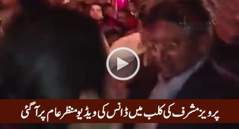 Pervez Musharraf Dancing In A Club, Video Leaked Out, Naeem-ul-Haq Also There