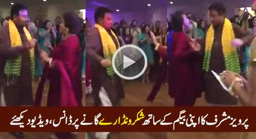 Pervez Musharraf Dancing With His Wife on