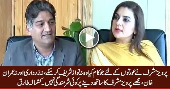 Pervez Musharraf Did A Lot For Women - Kashmala Tariq Highly Praising Pervez Musharraf
