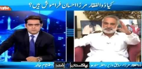Pervez Musharraf Dismissed 150 Murder Cases Against Altaf Hussain - Zulfiqar Mirza