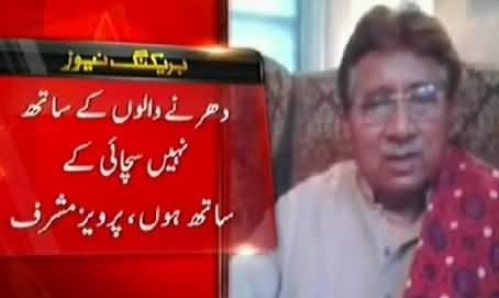 Pervez Musharraf Full Speech to 4th Yaum e Tasees of APML - 1st October 2014