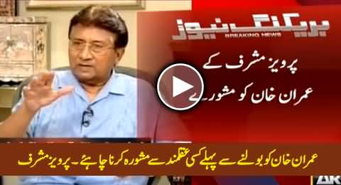 Pervez Musharraf Gives Some Useful Advices to Imran Khan in Live Show