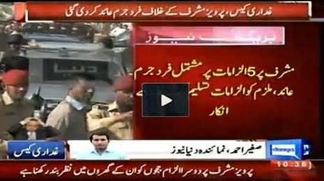 Pervez Musharraf Indicted by Court on 3rd November Emergency, Musharraf Refused