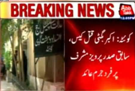 Pervez Musharraf Indicted in Akbar Bugti Murder Case By ATC Quetta